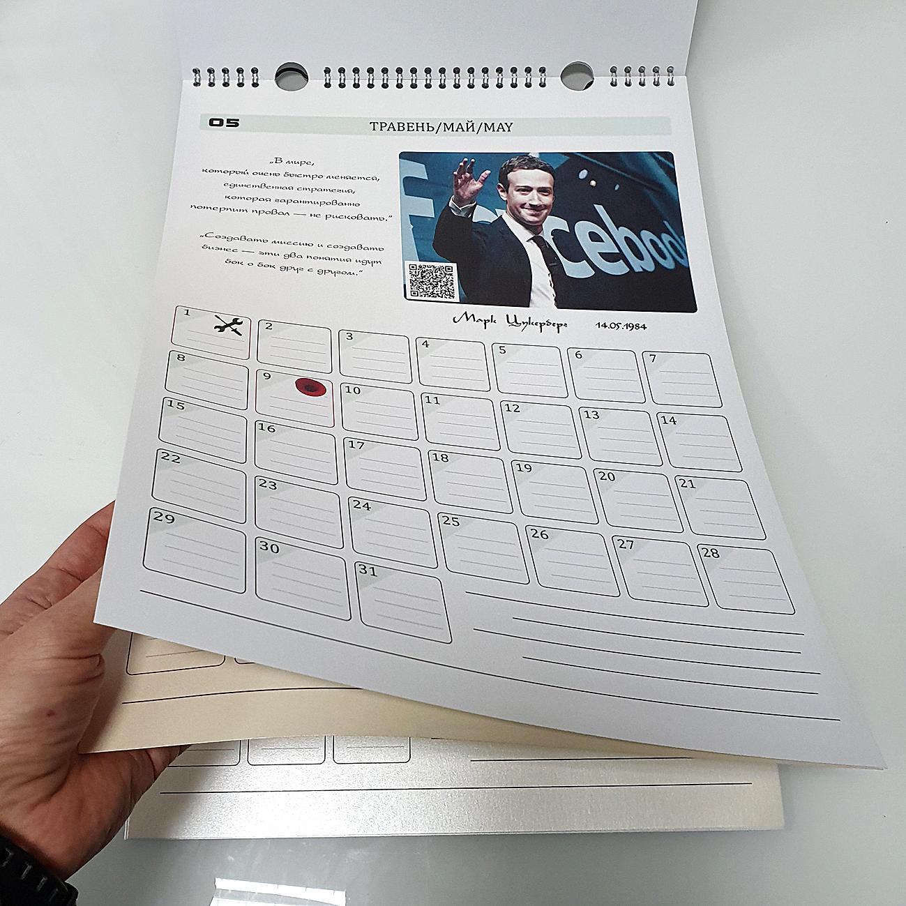 Календарь планирования