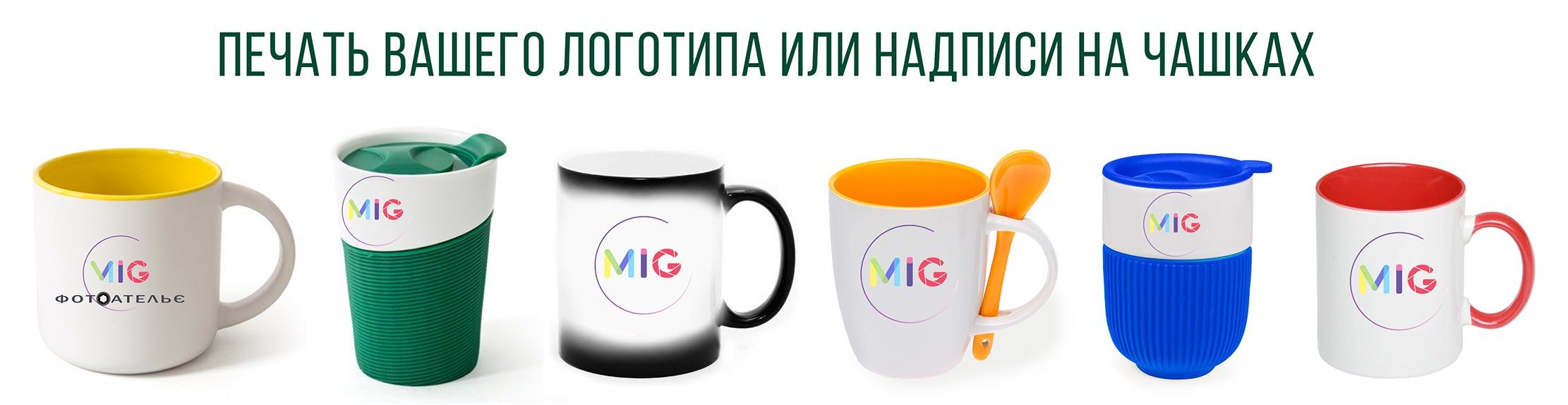 Чашки с логотипом в высоком разрешении