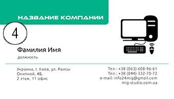 Шаблон для печати визитки