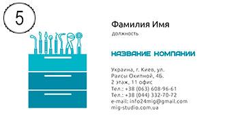 Макет визиток