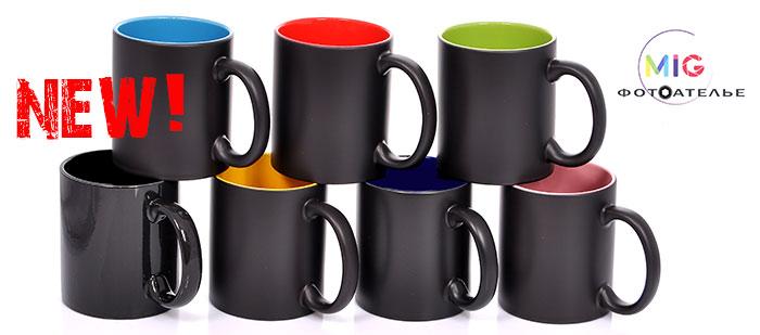 Чашка Хамелеон Цветная внутри