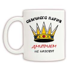 Чашки с именем