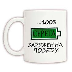 Купить чашки с именами