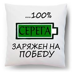 Іменні подушки