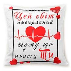 Подушки с надписями для любимого