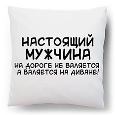 Подушка с надписью для мужчины
