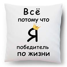 Подушка с надписью под заказ