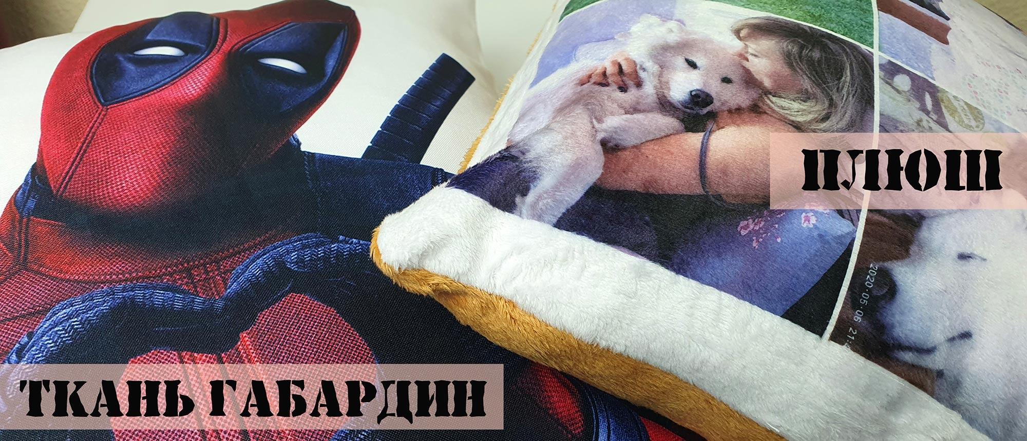 Образец подушки с ткани плюш и габардин